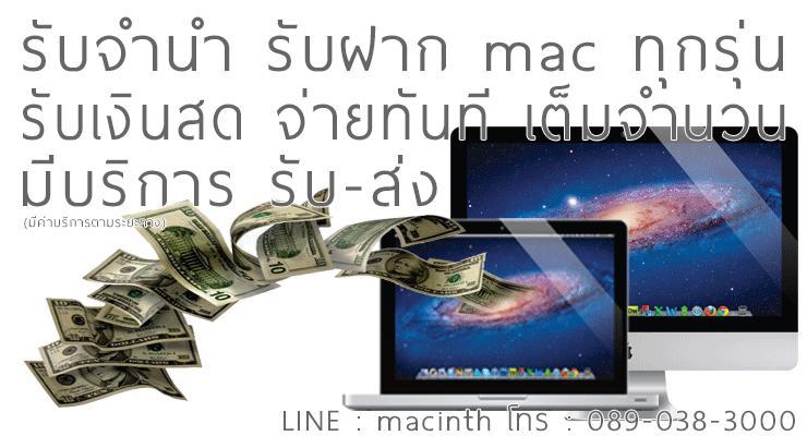 รับซื้อ macbook imac ให้เช่า mac pro air mini รับซื้อแม็คโปร รับซื้อแม้คแอร์ รับจำนำแม็คโปร รับจำนำแม็คแอร์ รับซื้อไอแม็ค รับจำนำไอแม็ค ซ่อม รับซ่อมmac ซ่อมแม็ค บริการ รับส่ง รับถึงที่ มีแมสเซนเจอร์ วิ่งรับ แม็คเสีย รับซื้อซาก เครื่องเสีย แม้คบุ้คเสีย ดับ