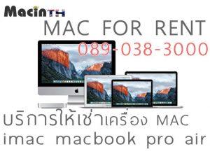 บริการ ให้เช่า mac macbook mac pro mac air imac 20นิ้ว 21.5นิ้ว 27นิ้ว ต้องการเช่า แมค mac เข้าฉาก งานพร้อบ ตั้งโชว์ โทร 089-038-3000 macinth.com